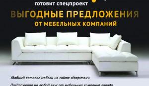 Выгодные предложения от мебельных компаний.