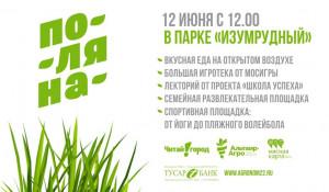 В Барнауле пройдет большой городской пикник.