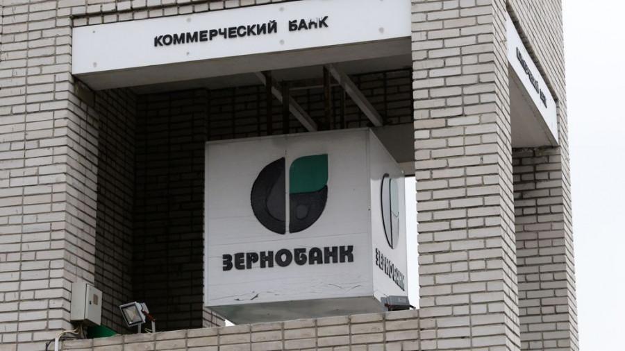 """""""Зернобанк""""."""