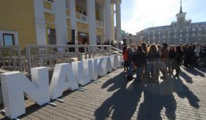 Фестиваль науки в Молодежном театре. Барнаул, 8 октября 2015 года.