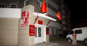 В штабе КПРФ. Выборы в АКЗС и Госдуму. Барнаул, 18-19 сентября 2016 года.
