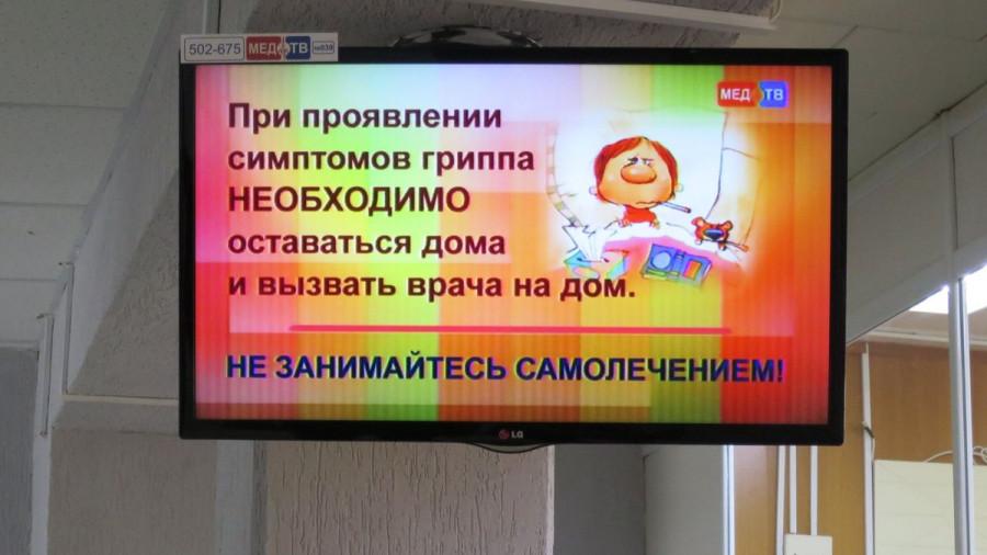 МЕД-ТВ: увлекательное и эффективное.