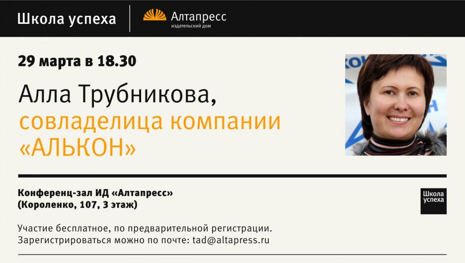 """Алла Трубникова - спикер проекта """"Школа успеха""""."""