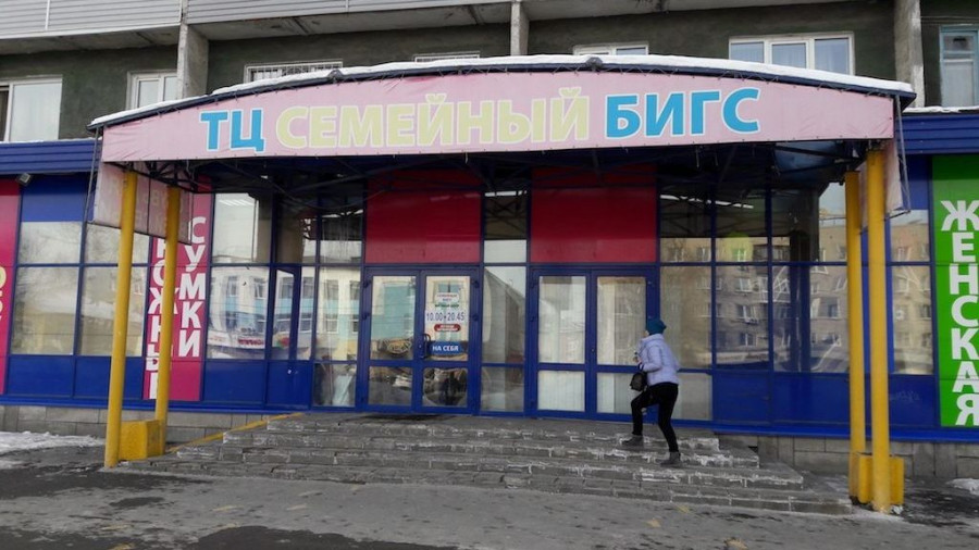 """Магазин """"Семейный Бигс"""" в Барнауле."""