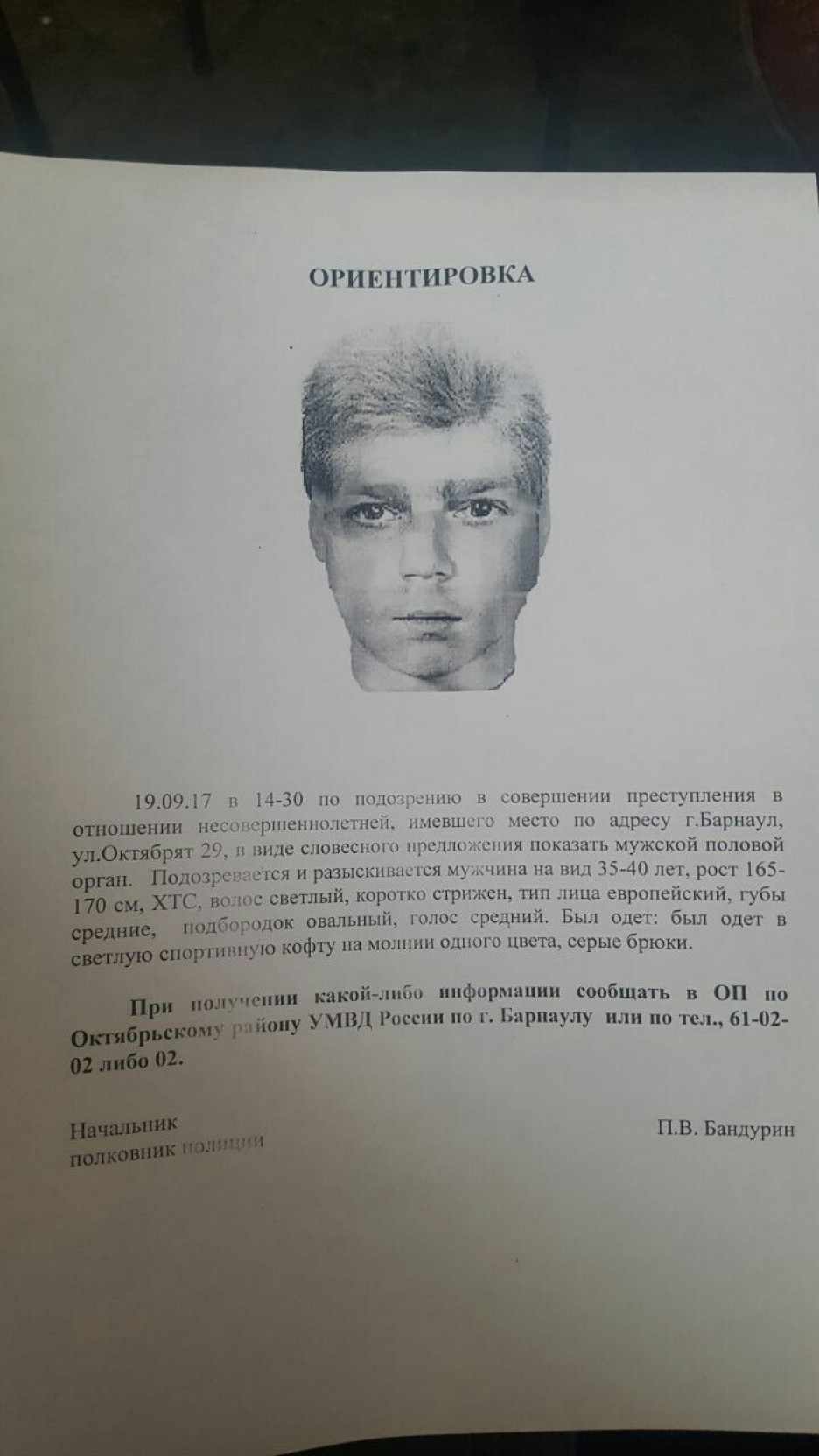Средний лет в россии сексуального