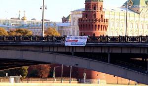 """По случаю выхода Алексея Навального на свободу возле Кремля появился баннер от """"Протестной Москвы"""". 22 октября 2017 года."""