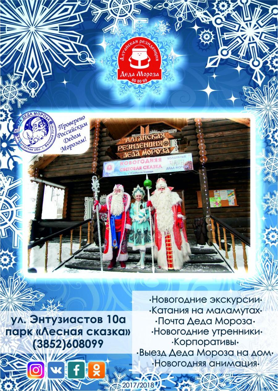 Дед Мороз в Алтайском крае.