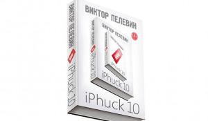 "Книга Виктора Пелевина ""iPhuck 10"""