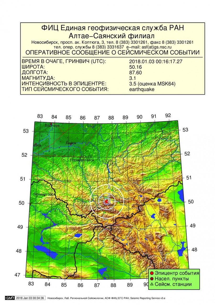 Землетрясение в Горном Алтае 3 января 2018 года.