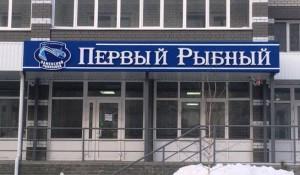 """""""Первый рыбный"""" магазин открыл в Барнауле"""