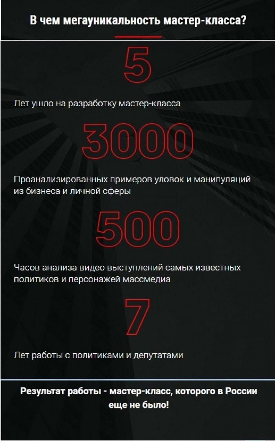 """Никита Непряхин выступит в Новосибирске с мастер-классом """"Я манипулирую тобой""""."""