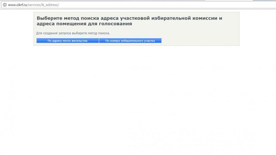 Как найти избирательный участок в Барнауле.