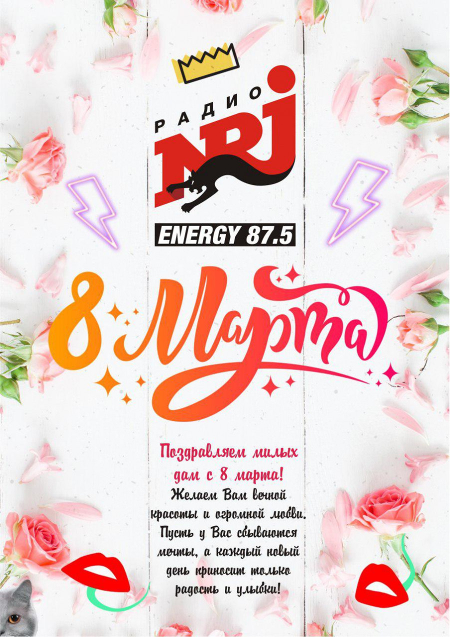 """Радио ENERGY 87.5 FМ в честь 8 марта провело акцию """"Подари девушке улыбку"""""""
