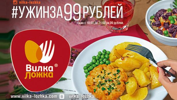 Ужин за 99 рублей в ресторанах «Вилка-Ложка» - оптимальное начало вечерней программы, это не только быстро, вкусно и недорого, а еще и красиво.
