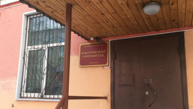 Индустриальный районный суд Барнаула.