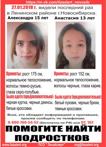Ориентировка на пропавших школьниц.