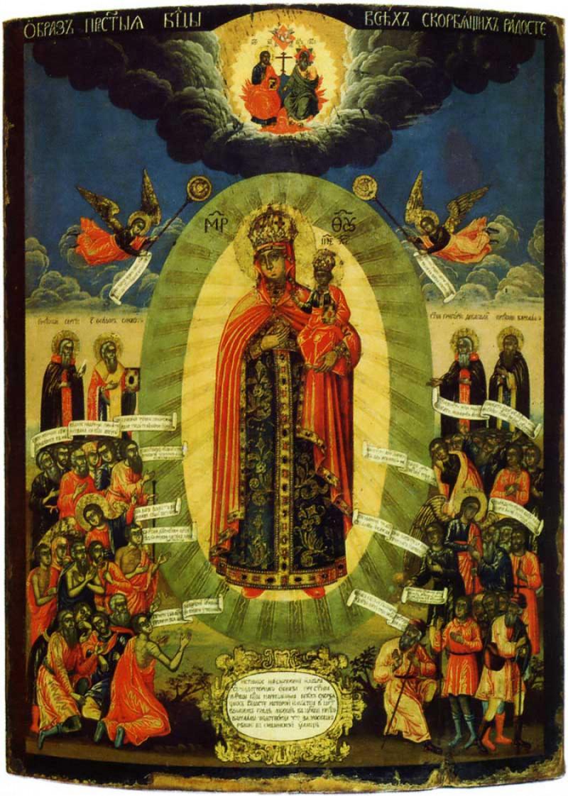 Открытки, картинки икона божией матери всех скорбящих радость