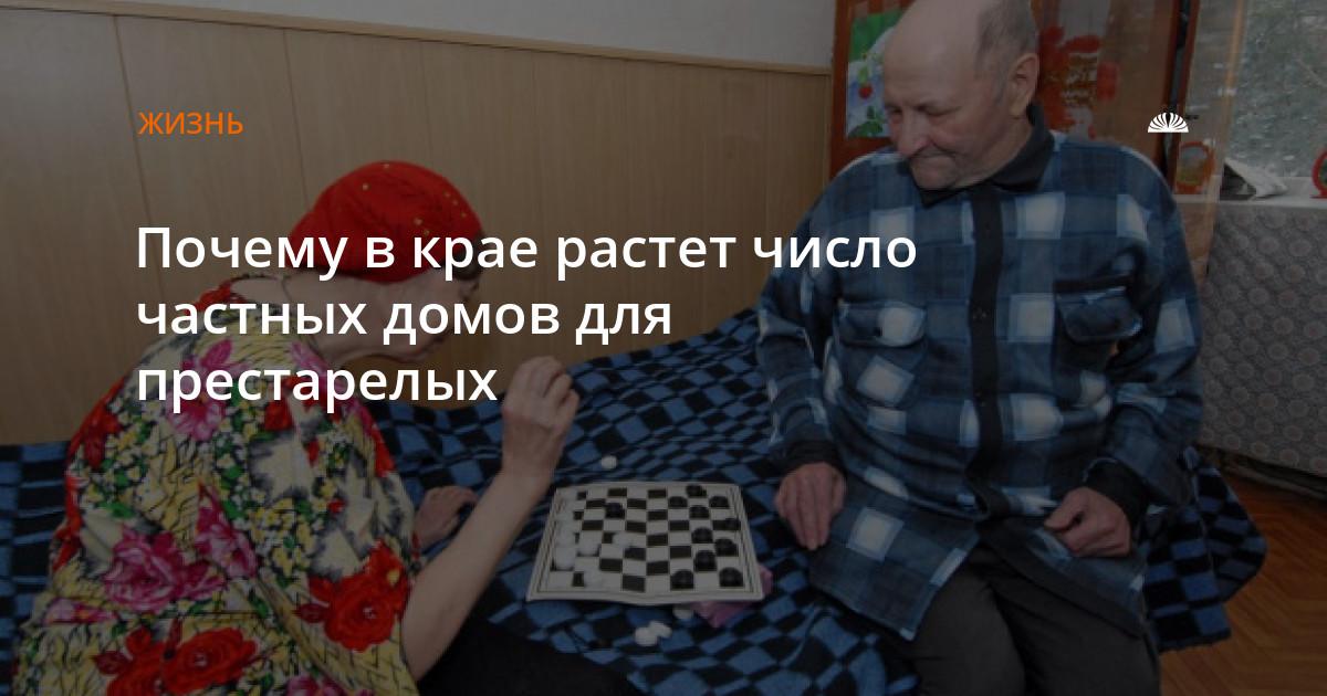 Отзывы о домах престарелых в г.барнауле дом интернат престарелых подмосковье