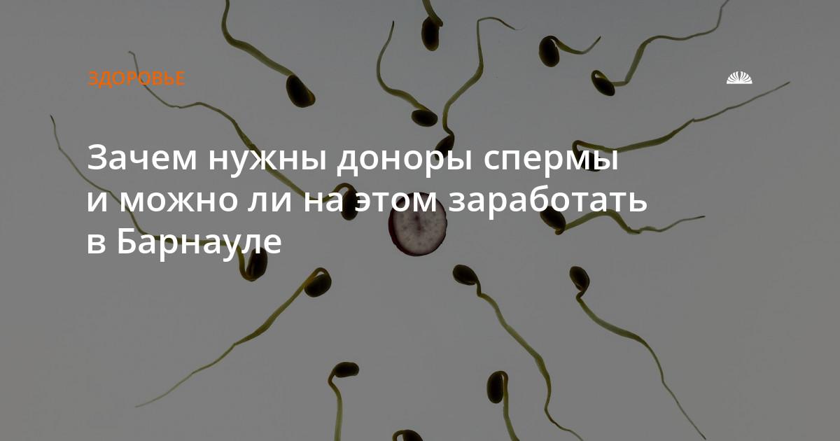 Адресы донорских центров спермы