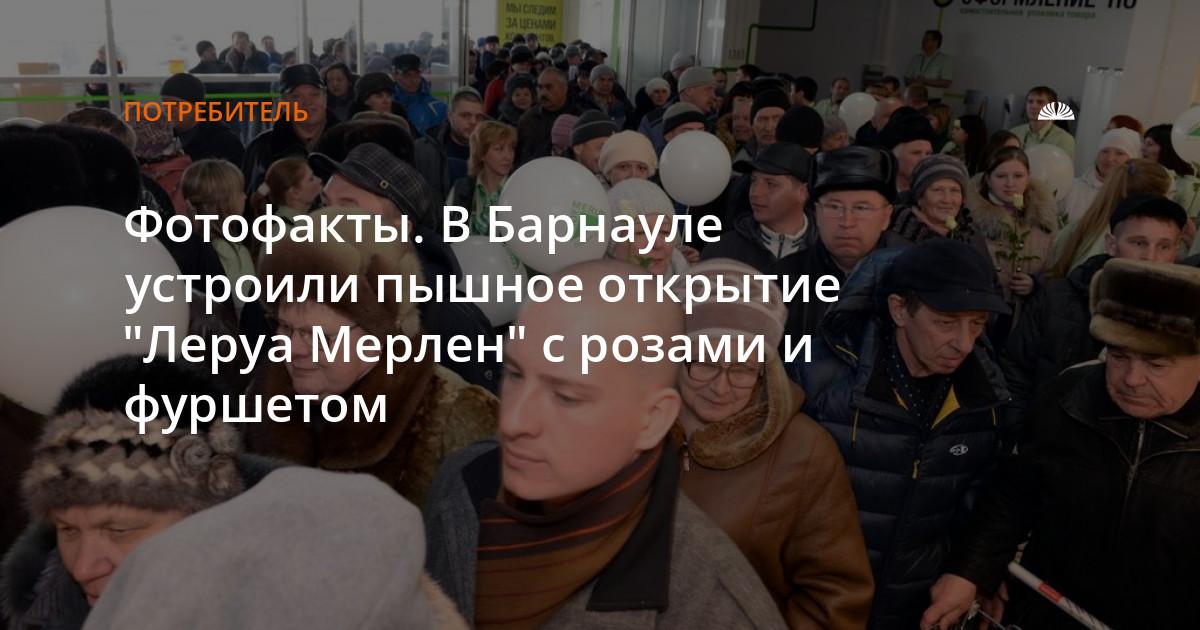 68fc4a761ab9 Фотофакты. В Барнауле устроили пышное открытие