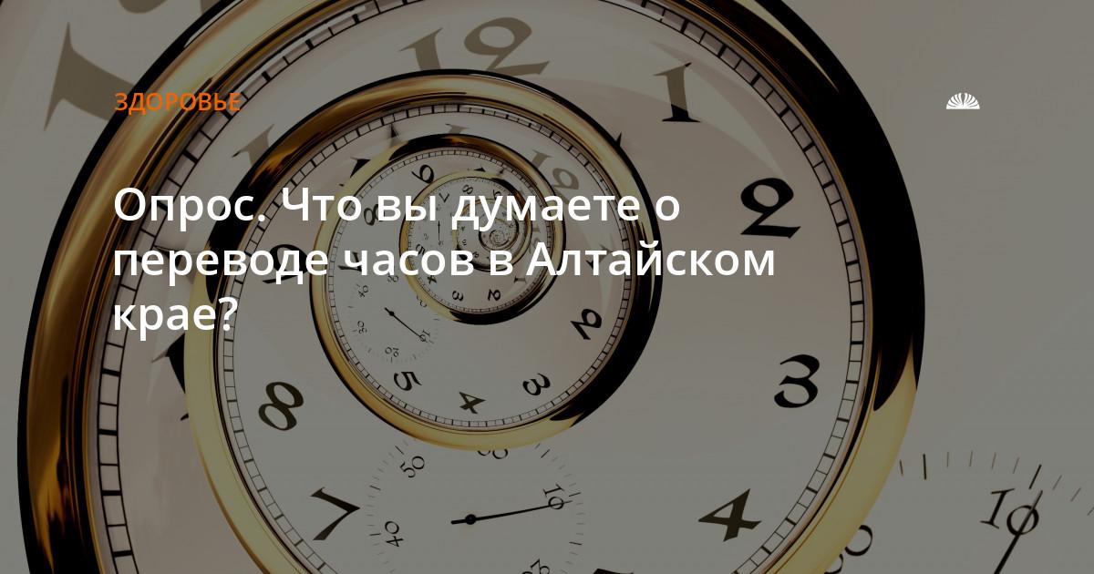 Госдума приняла в первом чтении законопроекты, которые позволят перевести стрелки часов на час вперед в алтайском крае и в республике алтай.
