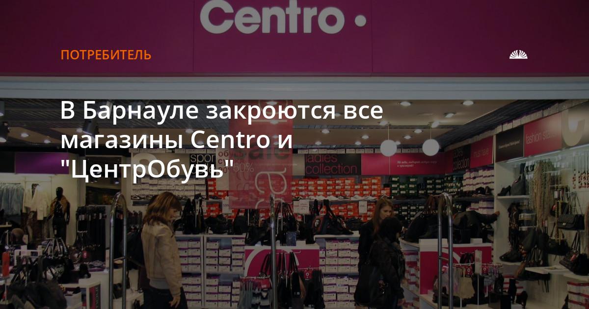 4039d18eb В Барнауле закроются все магазины Centro и