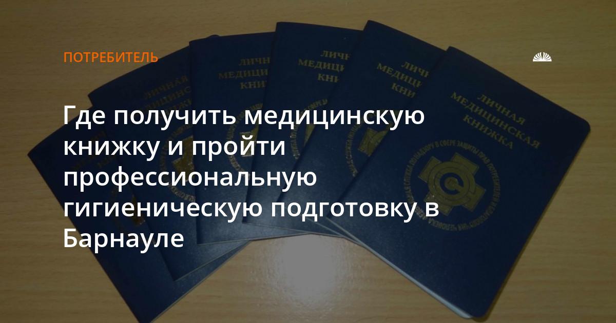 Медицинская книжка барнаул купить временная регистрация для иностра