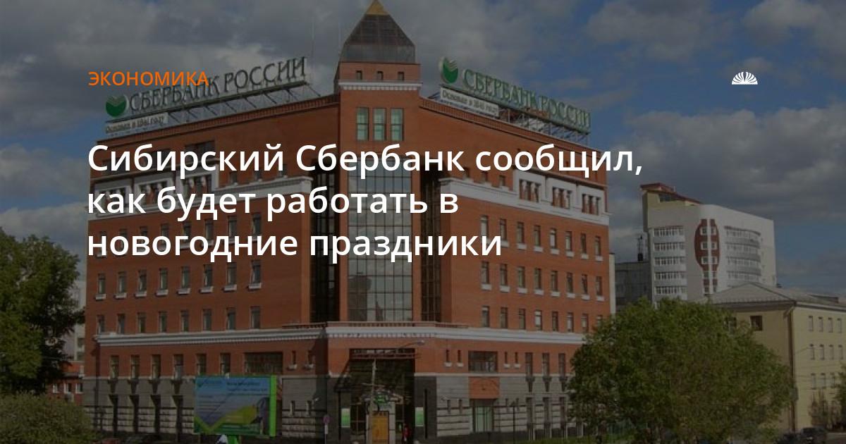 сбербанк работа в субботу в москве митино