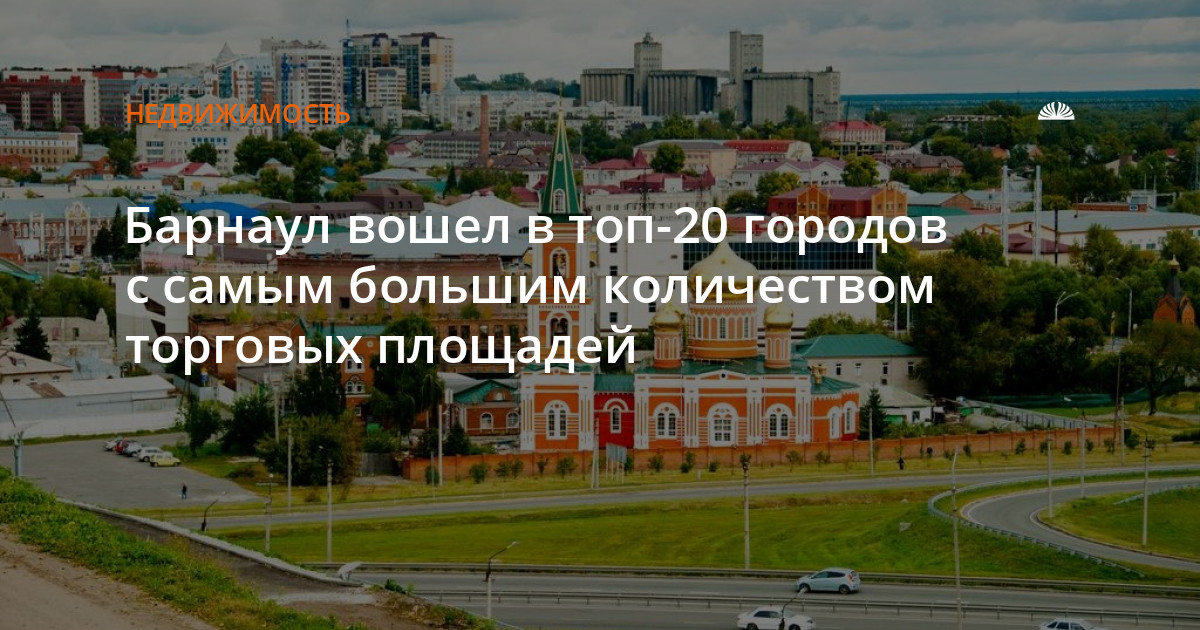 Барнаул вошел в топ-20 городов с самым большим количеством торговых площадей