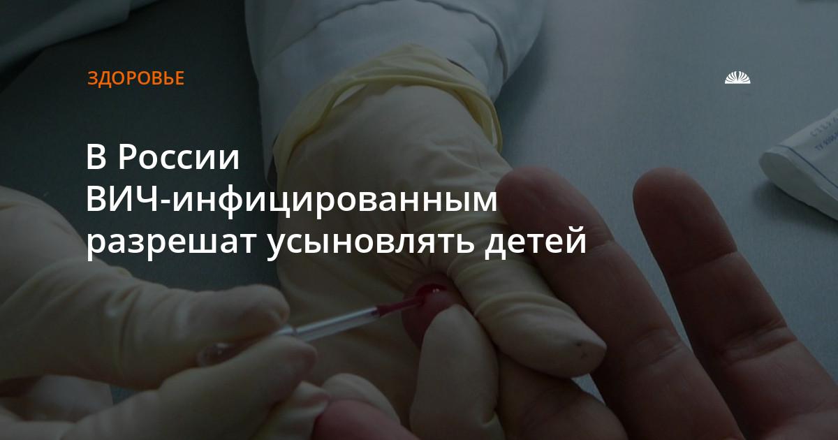 Можно ли вич инфицированным усыновлять детей министерство здравоохранения украины предлагает предоставить возможность усыновления детей вич-инфицированным лицам.
