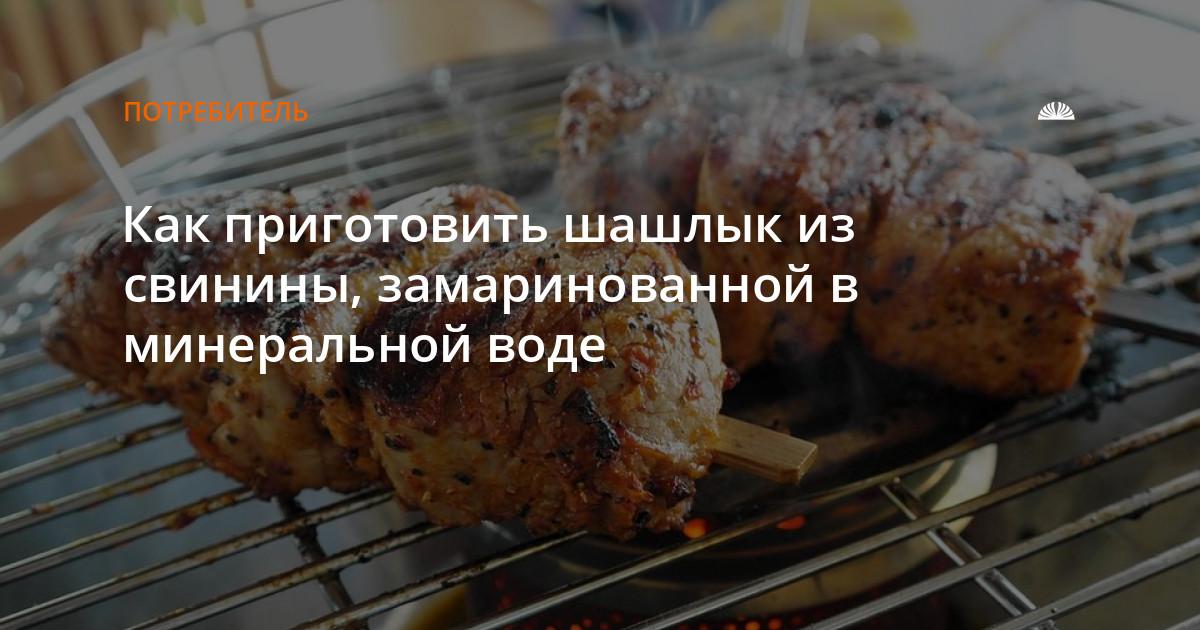Маринование мяса в минералке