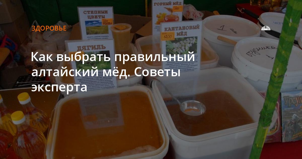 Алтайский мед: виды, полезные свойства