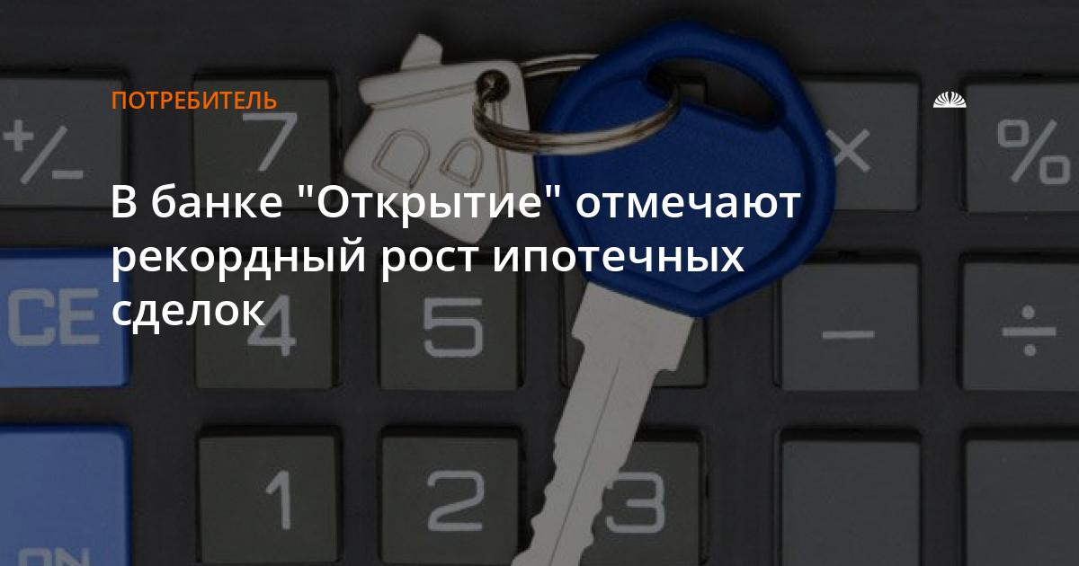 Банк открытие иркутск заявка