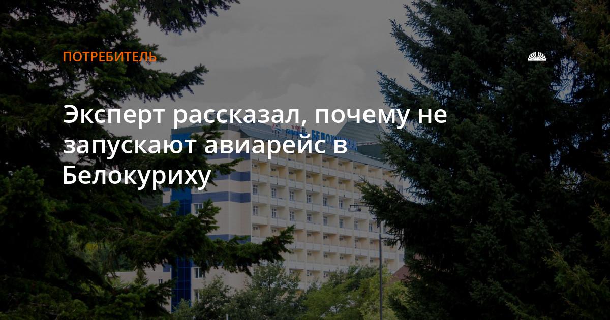 Как добраться из Красноярска в Белокуриху Самолетом