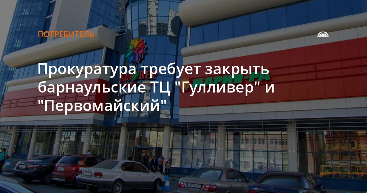 Прокуратура требует закрыть один крупнейших в Барнауле из-за опасности пожара