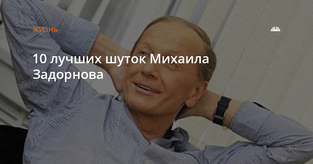 Анекдоты Задорнова