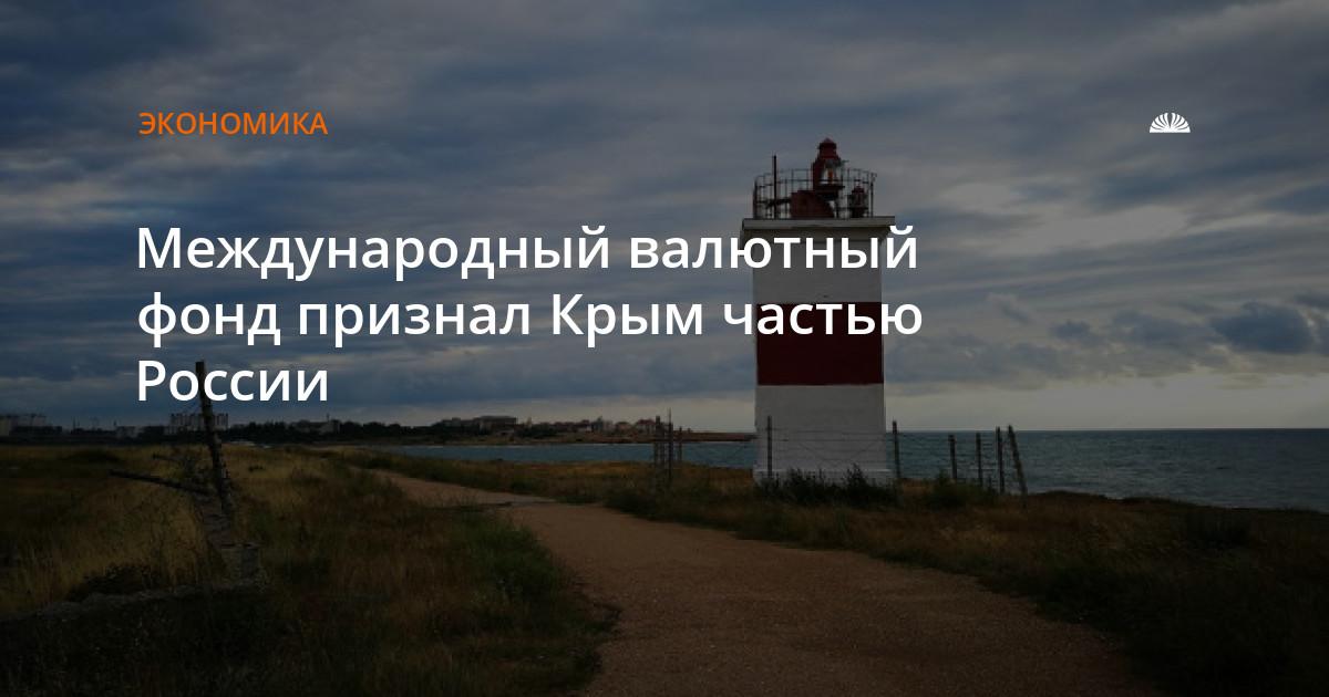 1db884a4df2c Международный валютный фонд признал Крым частью России