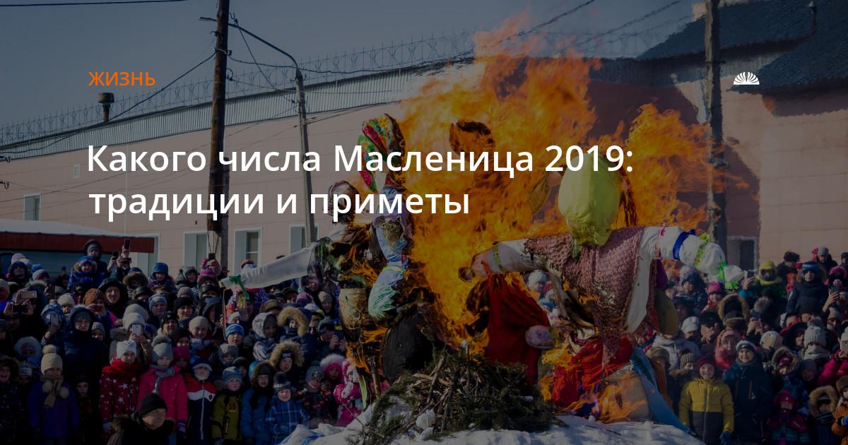 Масленица в 2019 году когда какого числа традиции праздника