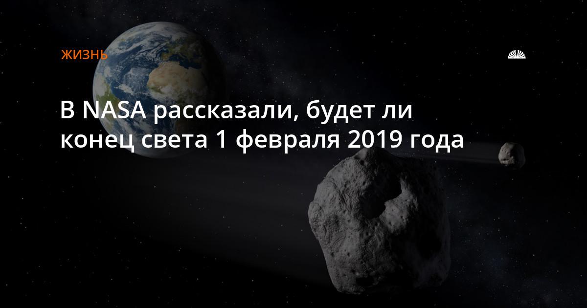 Конец света 2019: будет ли новые фото