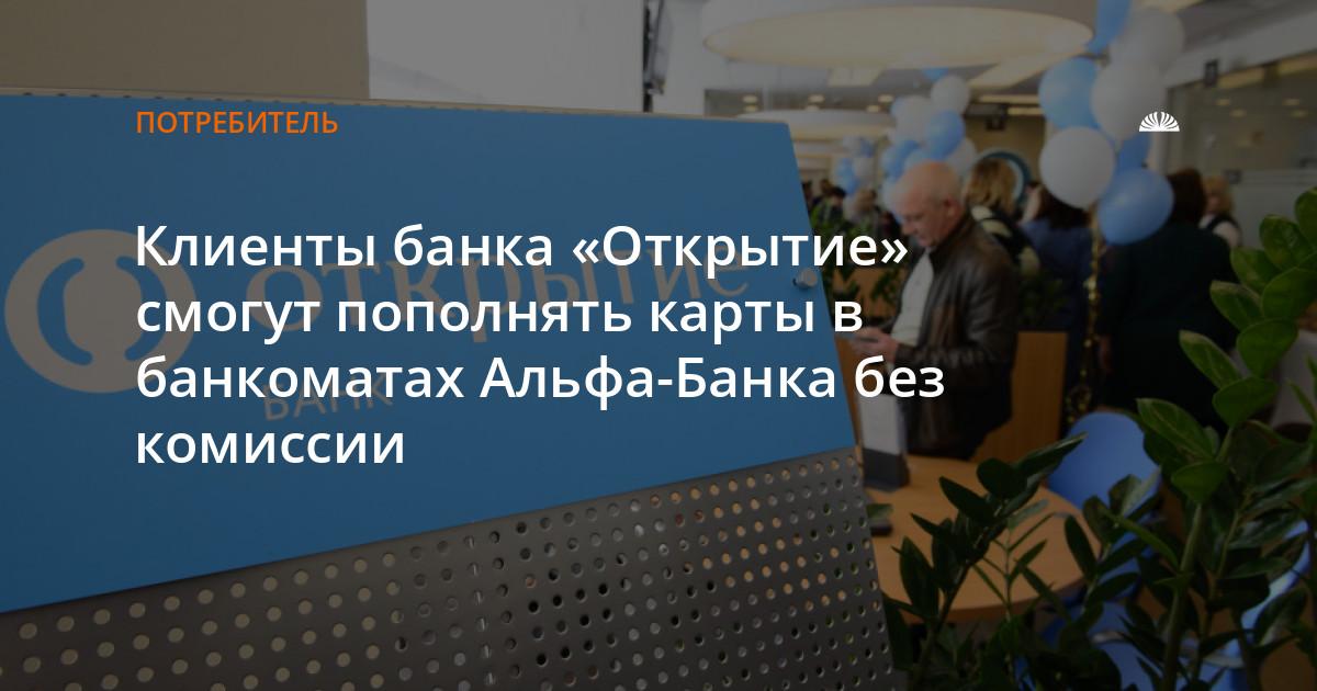 банки партнеры альфа банк открытие