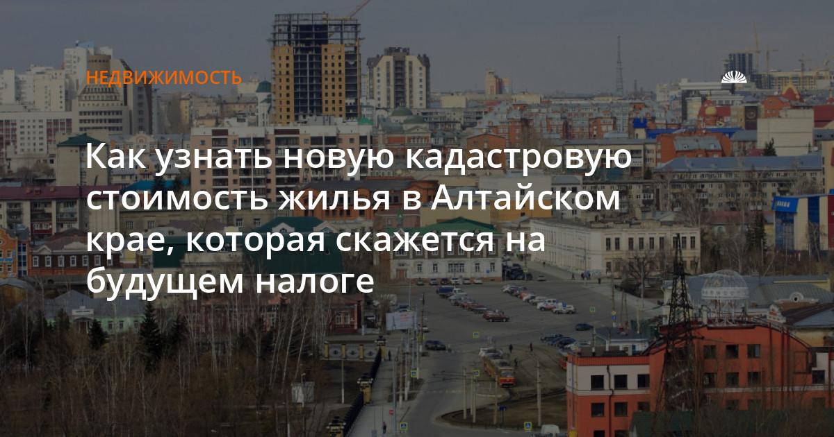 Почему вырастет налог на имущество физлиц в 2019 году у жителей Алтайского края