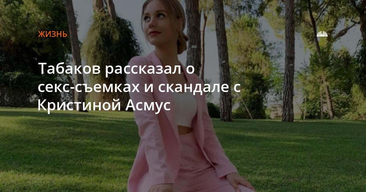 Кристина Асмус Секс Текс