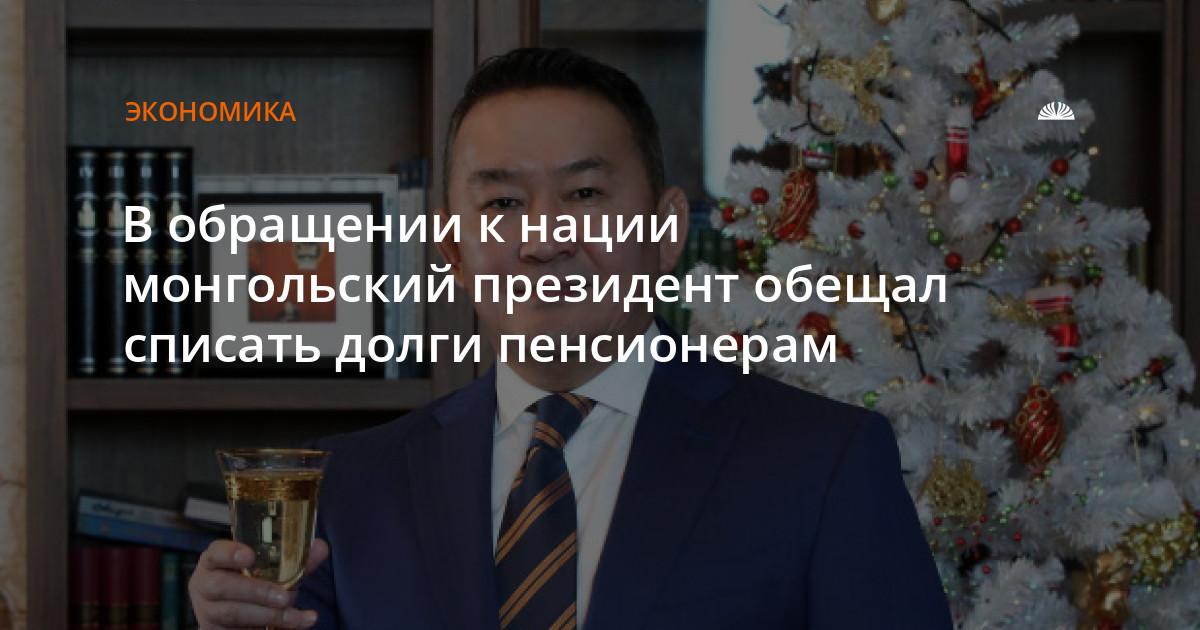 президент монголии простил кредиты