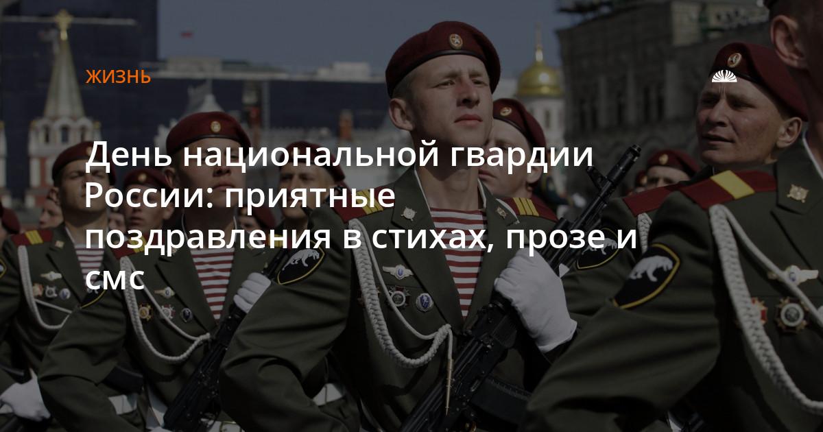 Поздравления с днем национальной гвардии в прозе