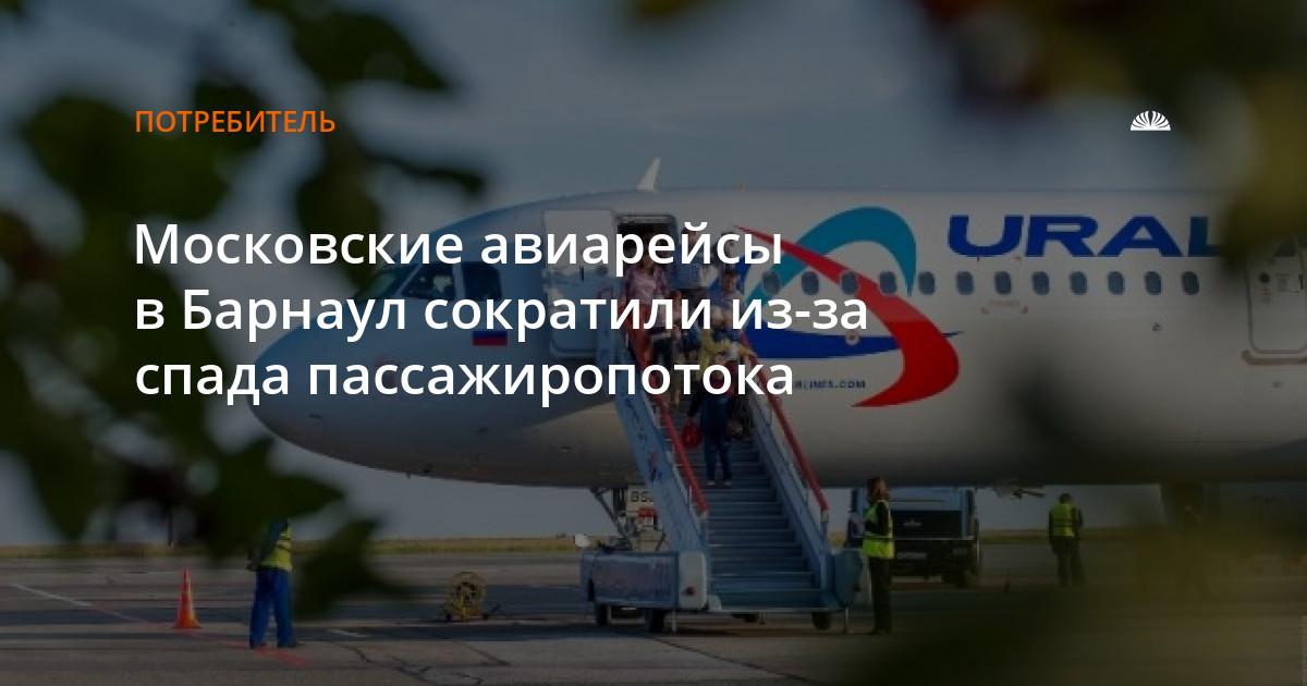 Московские авиарейсы в Барнаул сократили из-за спада пассажиропотока